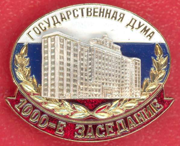 Знак 1000-е заседание Госдумы РФ 23 мая 2008 г