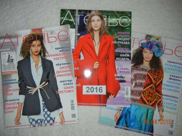 Журнал Ателье