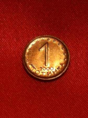 Болгария 1 стотинка - 4 монеты