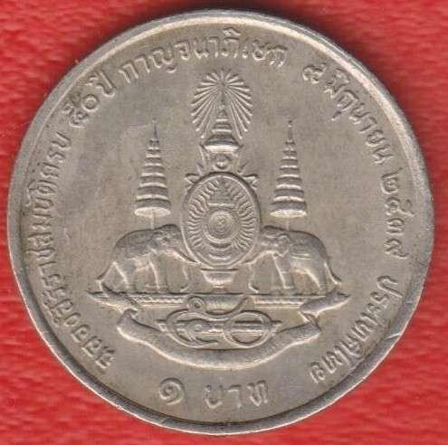 Таиланд 1 бат 1996 г. 50 лет правления Рамы IX