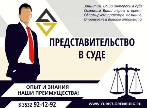 Представительство в органах судебной власти