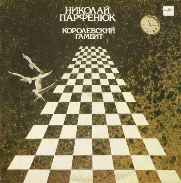 Пластинка Николай Парфенюк - Королевский Гамбит