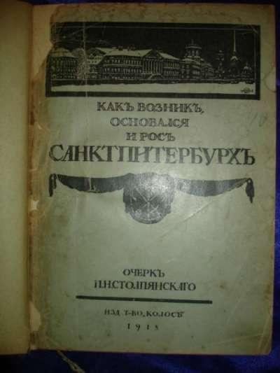 Столпянский.ПЕТЕРБУРГЪ,изд.Колосъ,Петрог