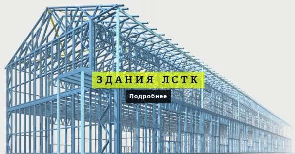 ЛСТК-термопрофиль. ЛУЧШАЯ ЦЕНА завода. Проект Бесплатно!