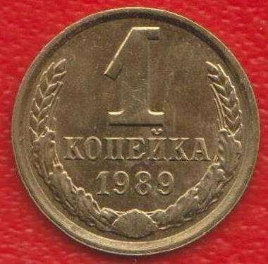 СССР 1 копейка 1989 г.