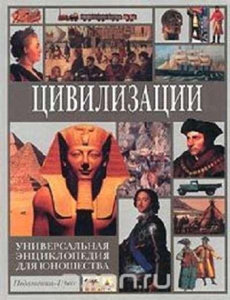 Универсальная энциклопедия для юношества. Цивилизации