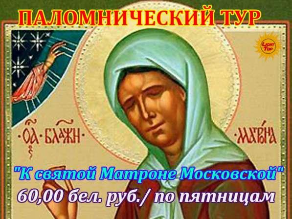 Паломнический тур к мощам Святой Матроны Московской: Покровс