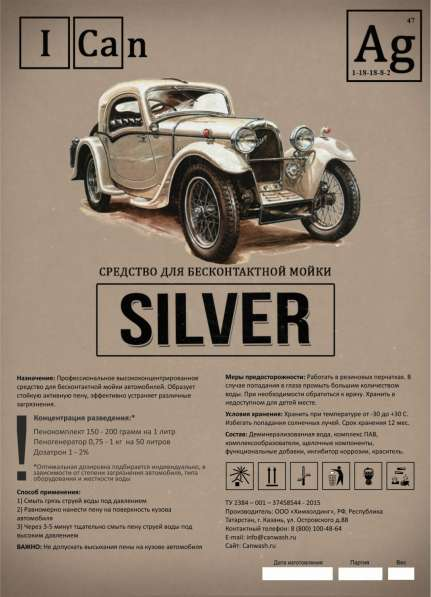 Автошампунь I CAN Silver