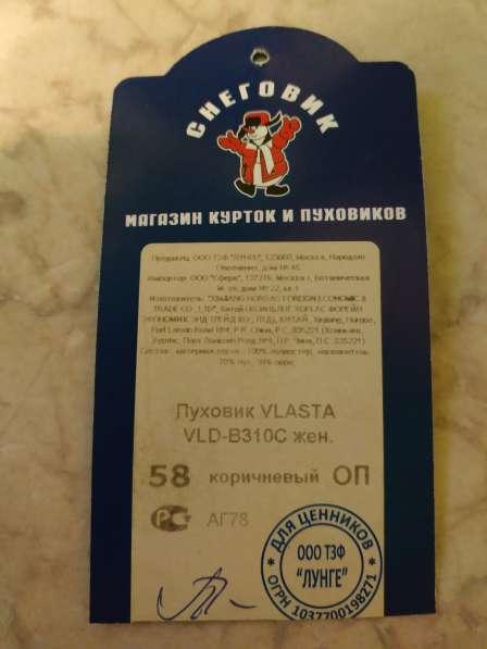Пуховик в Москве