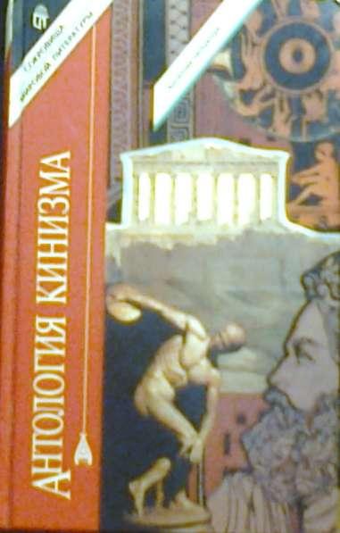Антология кинизма