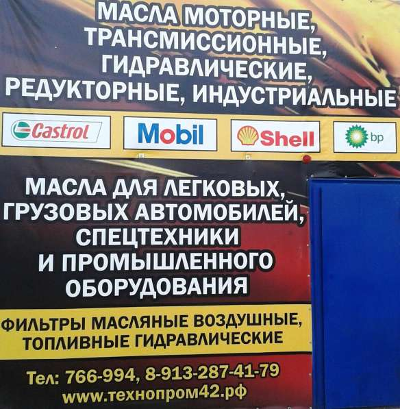 Масло ELF, MANNOL, NESTE, TOTAL, MOBIL CASTROL SHELL TOYOTA