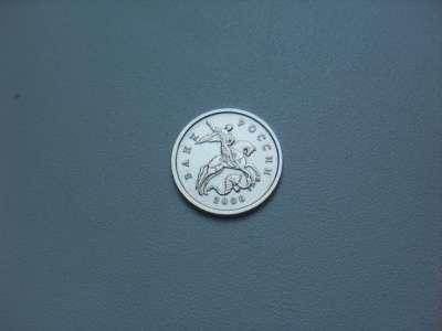 Монета 1 Копейка 2006 год М Россия