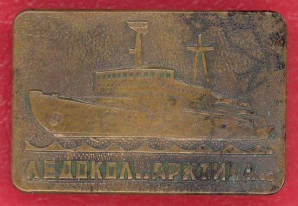 СССР значок Ледокол Арктика флот корабли