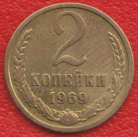 СССР 2 копейки 1969 г.