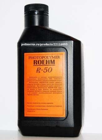 Фотополимер ROEHM R-50