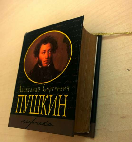 Миниатюрное (новое)издание А. С. Пушкин. Лирика