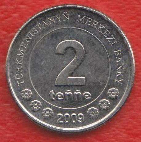 Туркменистан 2 тенге 2009 г.