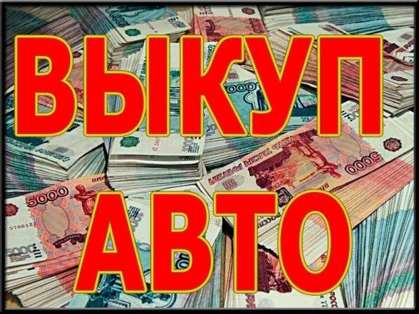 Выкуп битых и подержанных авто в Москве и Области. Купим авт