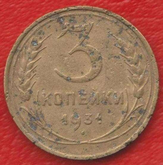СССР 3 копейки 1931 г.