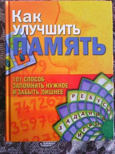 Книга ,,Как улучшить память,,