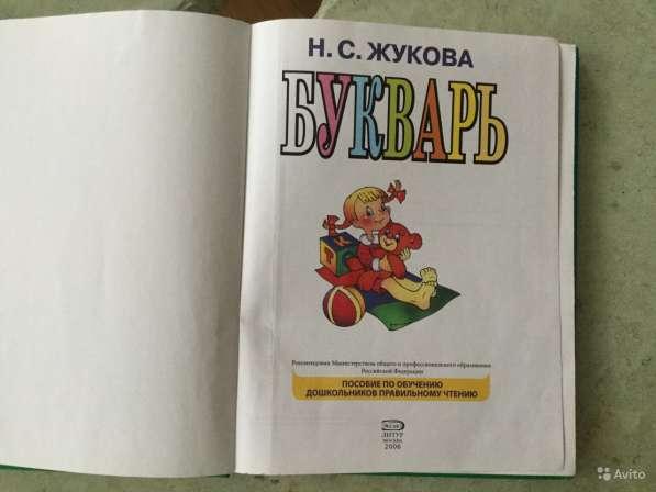 Букварь. Жукова Н. С. Обучение чтению в Москве