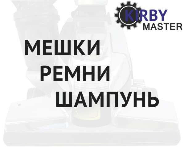 Кирби МЕШКИ, РЕМНИ и СЕРВИС
