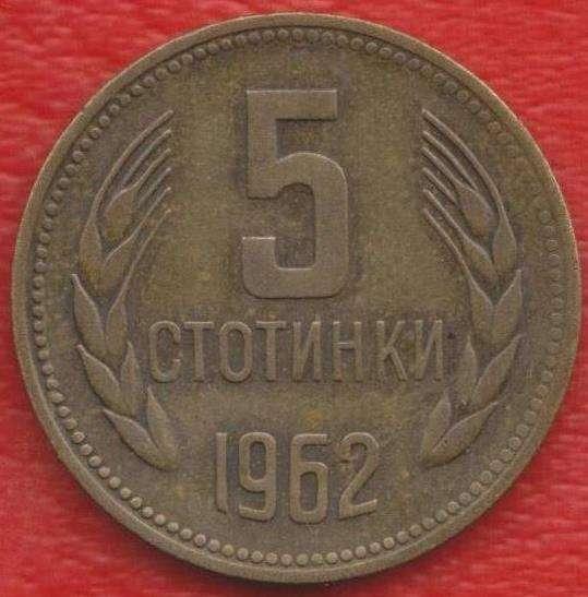 Болгария 5 стотинок 1962 г