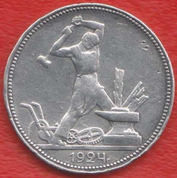 СССР полтинник 1924 г. ПЛ 50 копеек серебро №5