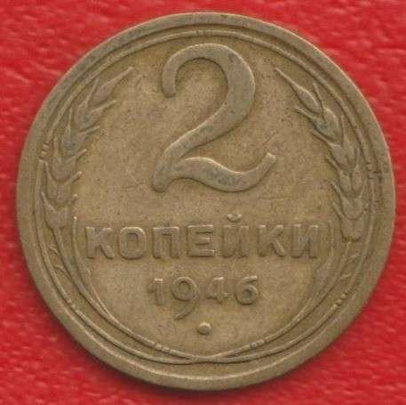 СССР 2 копейки 1946 г.