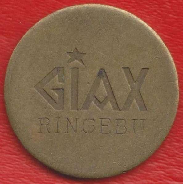 Жетон Giax Ringebu