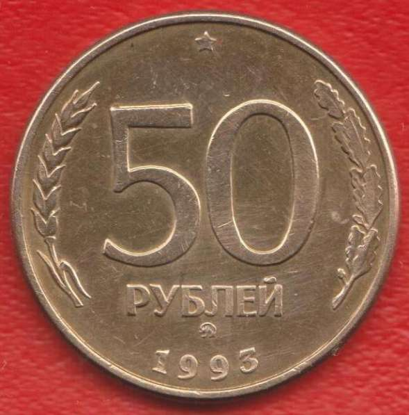 Россия 50 рублей 1993 магнитная (образца 1995 г.) ММД