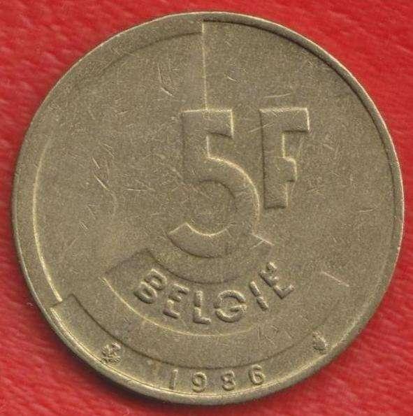 Бельгия 5 франков 1986 г. BELGIE