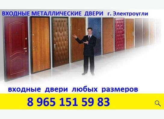 Входные металлические двери и окна ПВХ. в Электроуглях