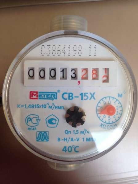 Водосчетчик Meter СВ-15Х
