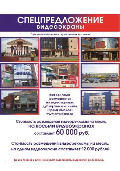 Реклама на видеоэкранах в Омске