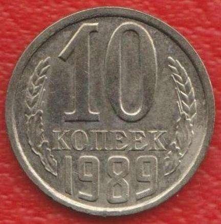СССР 10 копеек 1989 г