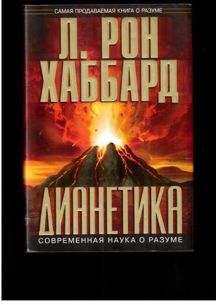 """Книга - """" ДИАНЕТИКА"""""""