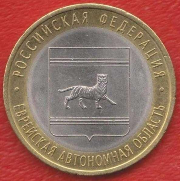 10 рублей 2009 СПМД Еврейская автономная область