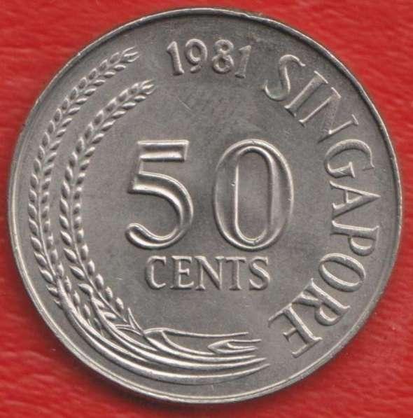 Сингапур 50 центов 1981 г.