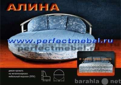 круглый диван кровать с доставкой Диван круглый