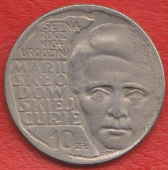 Польша 10 злотых 1967 г. Мария Склодовская-Кюри