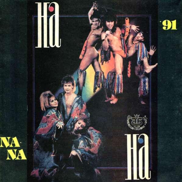 На-На – Na-Na '91