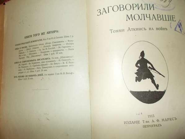 Заговорили Молчавшие. К. Чуковский, 1915г Петроград