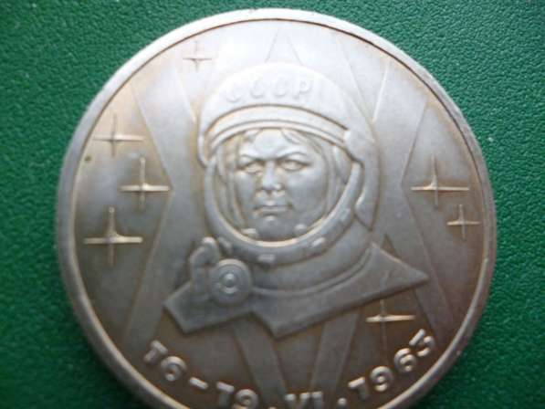1 рубль Терешкова 1983 год