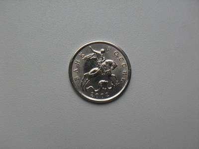Монета 5 Копеек 2002 год СП Россия