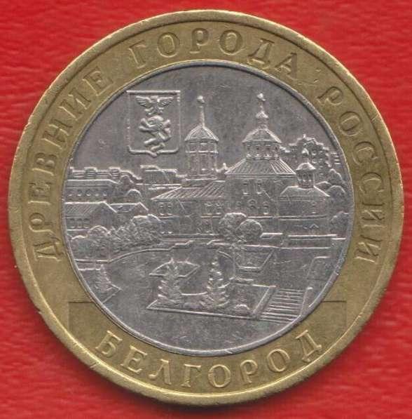 10 рублей 2006 ММД Древние города России Белгород