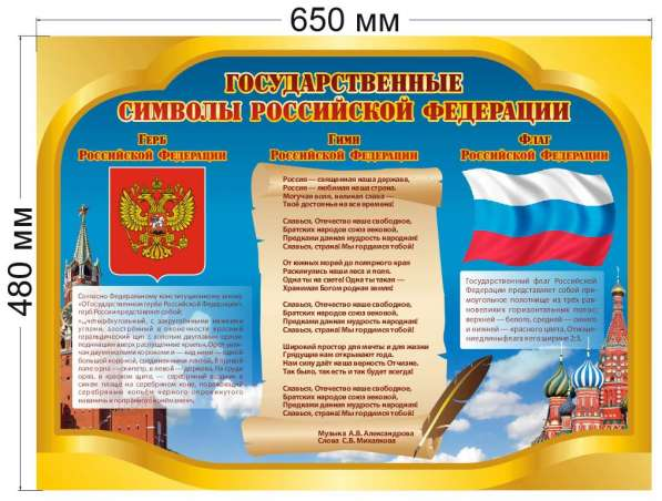 """Стенд """"Государственные символы России"""""""