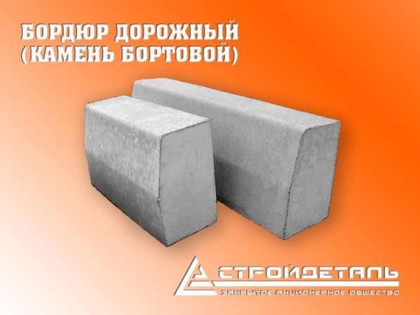 Бордюр (камень бортовой), дорожный, магистральный