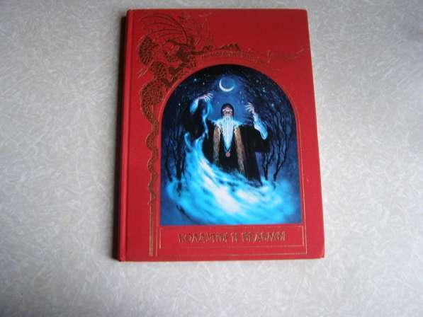 Колдуны и ведьмы (Зачарованный мир)