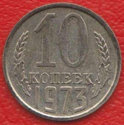 СССР 10 копеек 1973 г